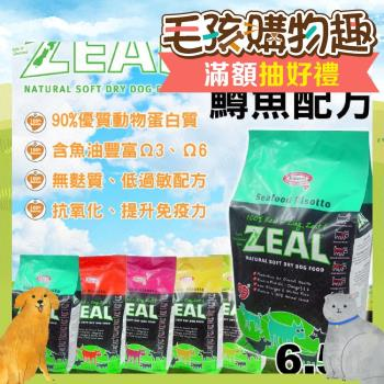 紐西蘭ZEAL天然軟狗糧《鱒魚配方》3kg新鮮肉製成.不含肉粉