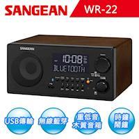 【SANGEAN】藍芽接收/USB/SD/收音機(WR-22)