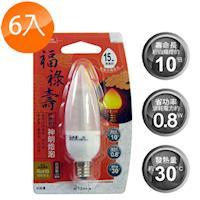 【太星電工】福祿壽LED神明燈泡 0.8W/E12/小尖清(6入) A229W*6.
