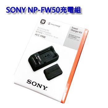 SONY ACC-TRW配件超值組NP-FW50電池+充電器~原廠公司貨