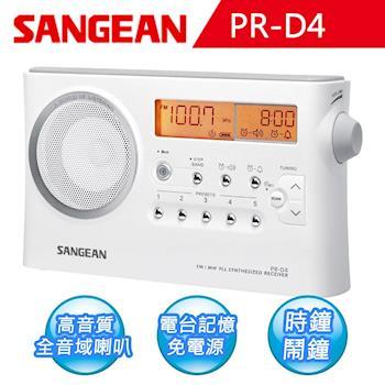 SANGEAN 調頻FM / 調幅AM數位收音機 PR-D4