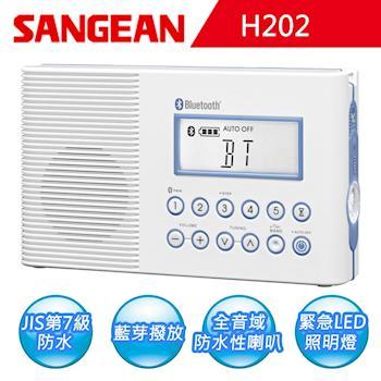 SANGEAN 浴室聽 AM/FM/藍芽 H202