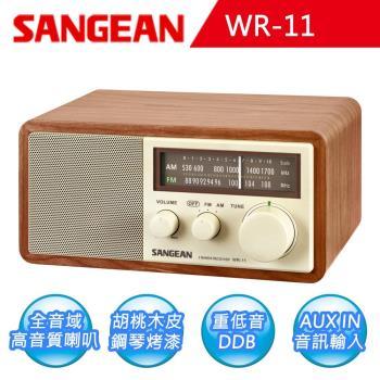SANGEAN 二波段復古式收音機 WR-11