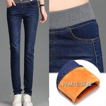 【SCL南加州丹寧時尚】B1704 鬆緊高腰暖和加熱內絨毛兩色窄管牛仔褲