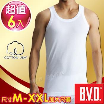 BVD 100%純棉優質背心 6件組 (台灣製造)
