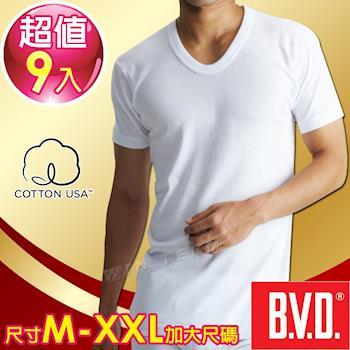 BVD 100%純棉U領短袖衫 9件組(台灣製)