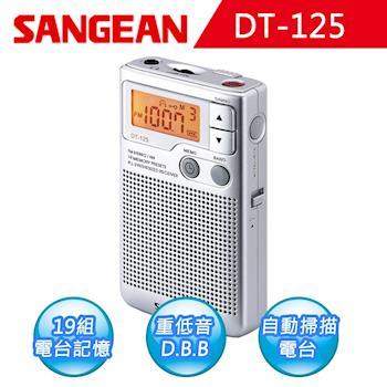 SANGEAN 二波段數位式口袋型收音機 DT-125