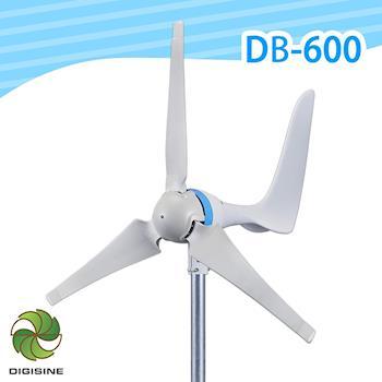 Digisine水平型輕量化600W風力發電機DB-600