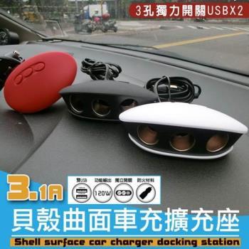 【買2送2】金德恩 車用3.1A 雙USB貝殼曲面車充擴充座x2組+送三合一雨刷保養修復器灰色x1組+送專用纖維擦拭布1條