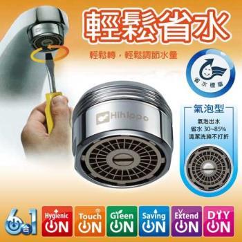 可調式省水開關省水閥4入(省水30~85%氣泡型)HP1055