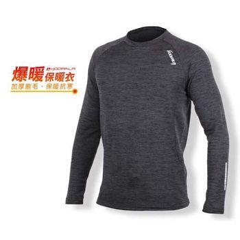 【HODARLA】男爆暖保暖衣-路跑 慢跑 刷毛 長袖上衣 T恤 台灣製 麻花黑灰