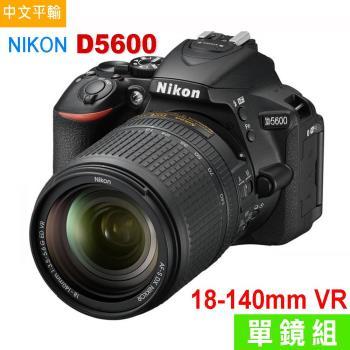 【SD128G+副電+單眼包】Nikon D5600+18-140mm VR變焦鏡組*(中文平輸)