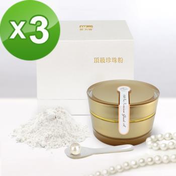 歐力婕 頂級珍珠粉末(30公克/盒)三盒組