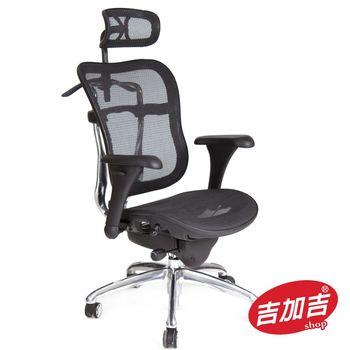 吉加吉 人體工學 全網 電腦椅 TW-7147