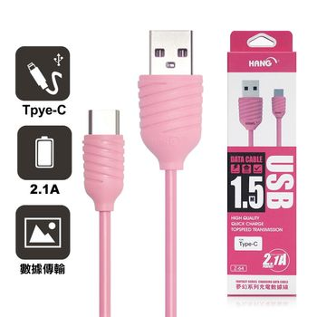 HANG TYPE-C 2.1A 急速充電傳輸線 1.5米長