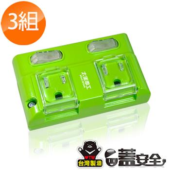 太星電工 蓋安全彩色3P二開二插分接式插座(3入) AE327