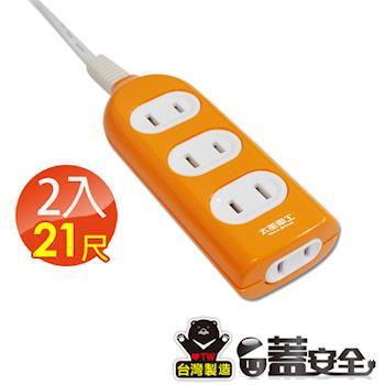 太星電工 彩色安全四孔延長線(2P15A21尺)橙/紅/綠(2入) OC40221*2