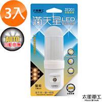 【太星電工】滿天星自動LED藝術小夜燈/暖白(3入) ZE201*3
