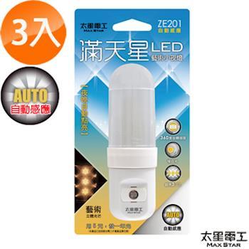 太星電工-滿天星自動LED藝術小夜燈暖白3入ZE201
