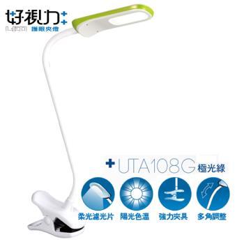 【太星電工】好視力 LED探索護眼夾燈5W極光綠/UTA108G