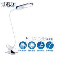 【太星電工】好視力 LED探索護眼夾燈5W星燦藍/UTA108B