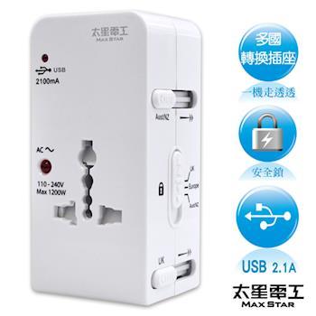 【太星電工】 真安全多國轉換旅行用插座/附USB AA202.