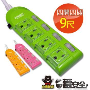 【太星電工】蓋安全彩色電腦線四開四插(3P15A9尺)橙/紅/綠 OC44309