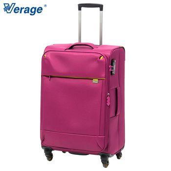Verage~維麗杰 24吋時尚經典系列旅行箱 (紫)