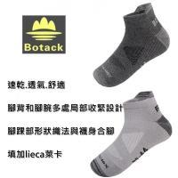 布特Botack短襪船形襪COOLMAX登山襪 LMWT-11016 (男女通用款)