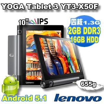 福利新品-Lenovo 聯想 YOGA Tablet 3 YT3-X50F 10.1吋翻轉鏡頭平板電腦2G/16G 送原廠內袋+OTG線等4好禮