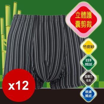 【英倫型男】立體護囊竹炭剪裁平口褲(12入)