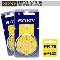 德國製 SONY PR70/S10/A10/10 空氣助聽器電池(1盒10卡裝)