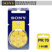 德國製 SONY PR70/S10/A10/10 空氣助聽器電池(1卡6入)