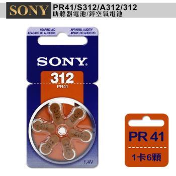 德國製 SONY PR41/S312/A312/312 空氣助聽 器電池(1卡6入)