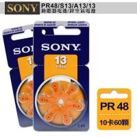 德國製 SONY PR48/S13/A13/13 空氣助聽器電池(1盒10卡裝)