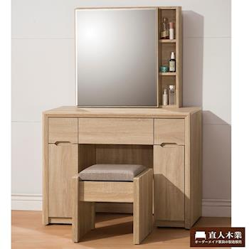 【日本直人木業】JOES經典簡約100CM化妝桌椅組