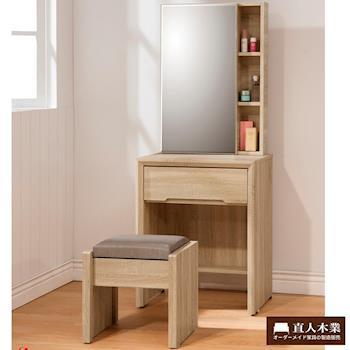 【日本直人木業】JOES經典簡約60CM化妝桌椅組