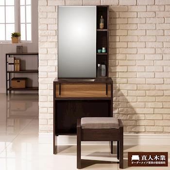 【日本直人木業】 noana經典60CM化妝桌椅組