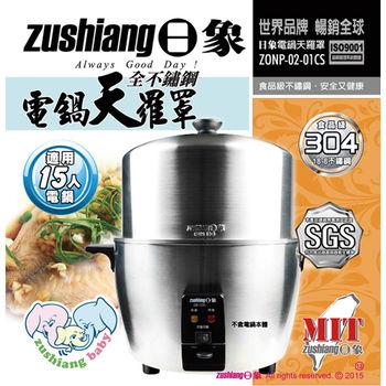 【日象】電鍋天羅罩(適用十五人電鍋) ZONP-02-01CS