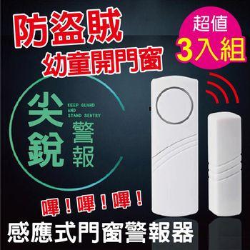 【FUJI-GRACE】防盜防賊/感應式門窗警報器(超值九入)