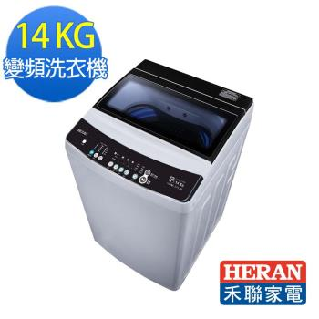 HERAN禾聯 14KG 變頻全自動洗衣機HWM-1411V-網(送基本安裝)※10/1~10/31買就送禾聯快煮壺HEK-15L3*1※