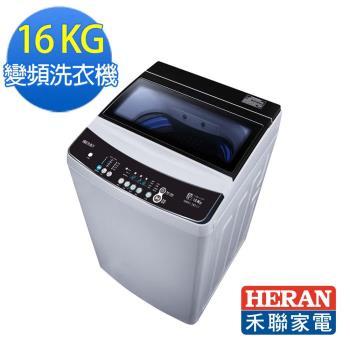 瘋跨年【HERAN】禾聯 16KG 變頻洗衣機HWM-1611V※送基本安裝※即日起至2/28止 買再送禾聯吸塵器22E1-HVC※
