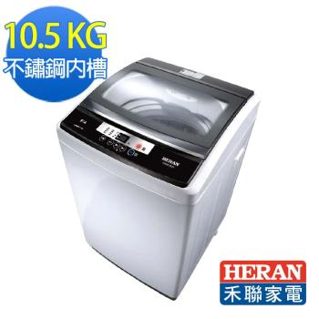 HERAN禾聯 10.5KG 全自動洗衣機HWM-1031