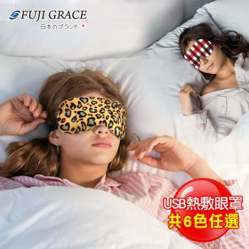 【FUJI-GRACE】SPA享受溫熱敷USB眼罩(六款任選)