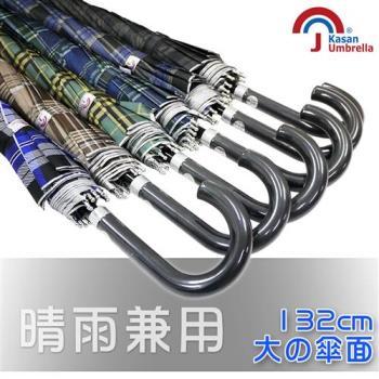 【Kasan】大傘面12K銀格自動直傘