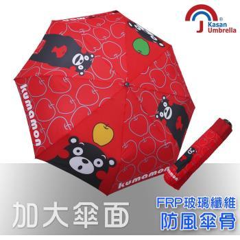 Kasan小蘋果熊本熊防風晴雨傘