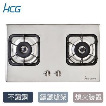 HCG和成檯面式二口瓦斯爐GS216Q