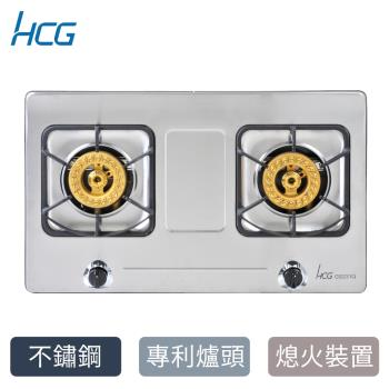 HCG和成檯面式二口瓦斯爐GS231Q