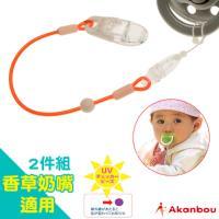 【日本製Akanbou】UV Check奶嘴鍊 橘色