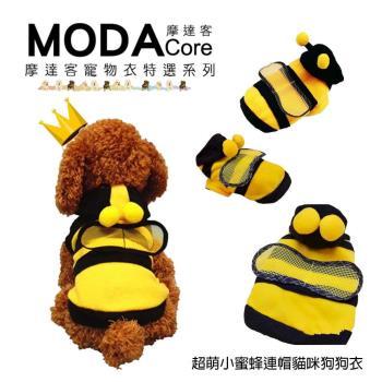 【摩達客寵物衣】超萌小蜜蜂造型保暖連帽貓咪狗狗衣服